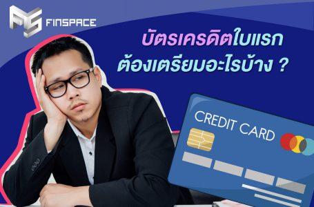 ทำบัตรเครดิตใบแรก ? ต้องทำอะไรบ้างนะ? ?