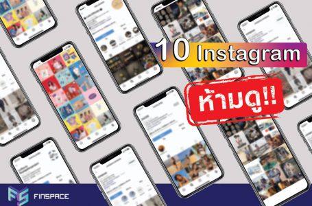 10 Instagram (ห้ามดู) เพราะคุณจะเสียตัง!