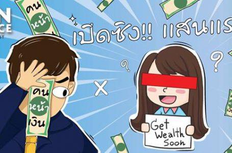 คนหน้าเงิน EP.002 เปิดซิง!! แสนแรก ไม่ยาก!! กับแขกรับเชิญสุดพิเศษ