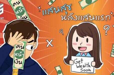 คนหน้าเงิน EP.003 แสนสุข หลังแสนแรก