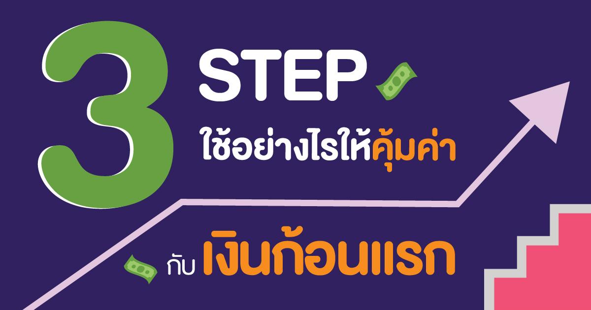 3 step ใช้เงินก้อนแรก