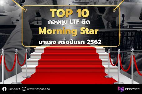 Top 10 กองทุน LTF ติด Morning Star มาแรงครึ่งปี 2562