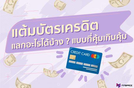 แต้มบัตรเครดิต แลกอะไรได้บ้าง ? แบบที่คุ้มเกินคุ้ม