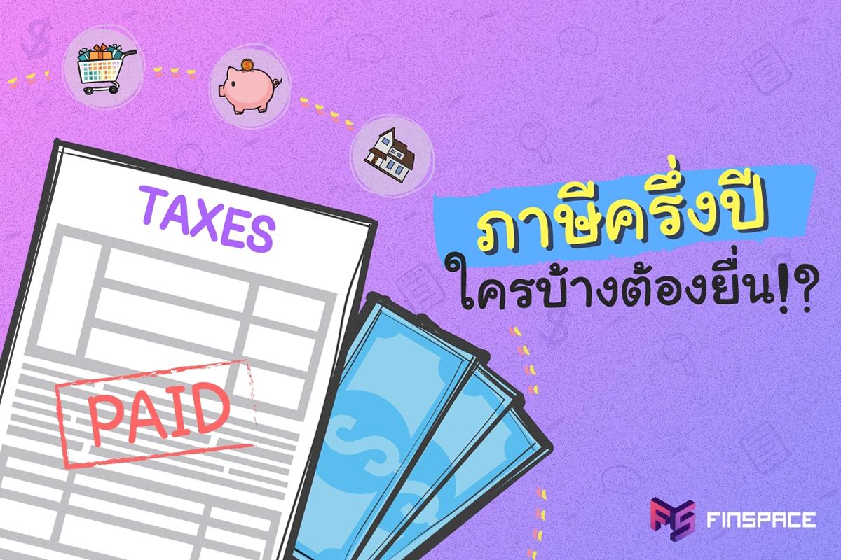 ภาษีครึ่งปี 2562