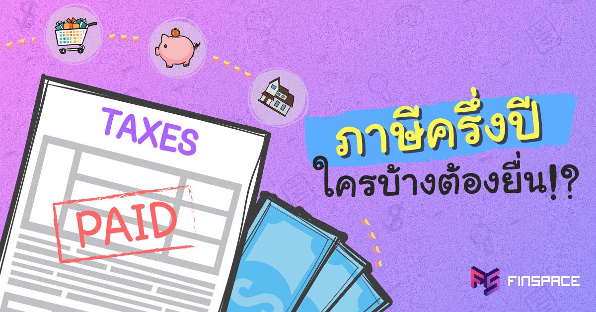 ภาษีครึ่งปี
