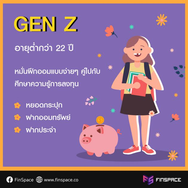 ลงทุน Genz