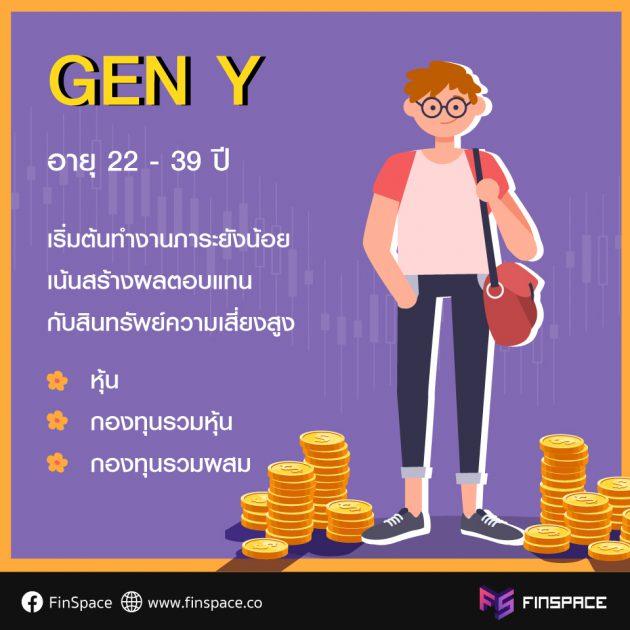 ลงทุน Gen Y