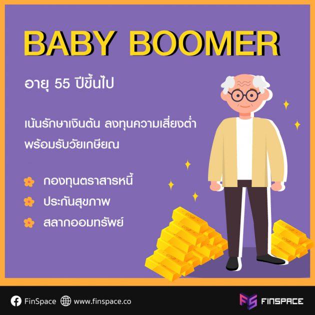 ลงทุน Baby Boomer