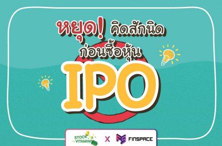 หุ้น IPO – หยุดคิดสักนิด ก่อนซื้อหุ้น IPO