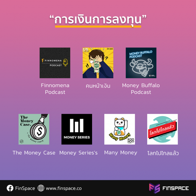 podcast การเงิน