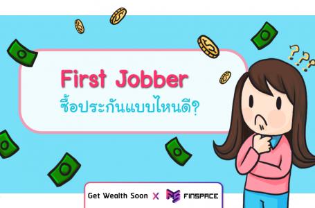 First Jobber ซื้อประกันให้ตัวเองแบบไหนดี ?