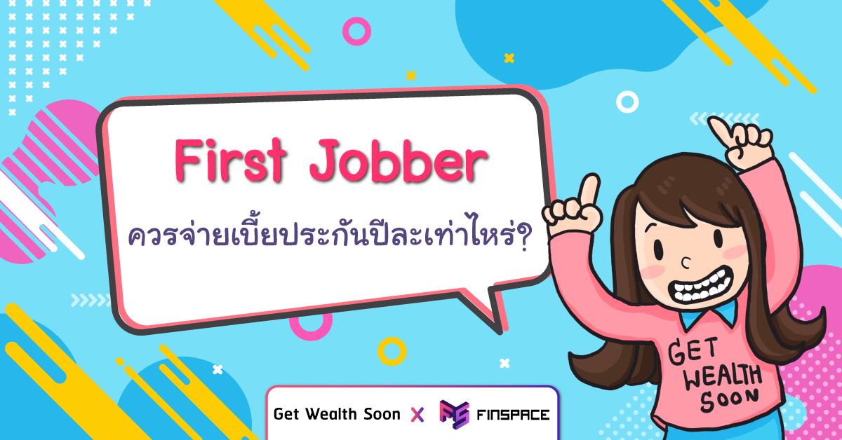First Jobber ควรจ่ายเบี้ยประกันปีละเท่าไหร่?
