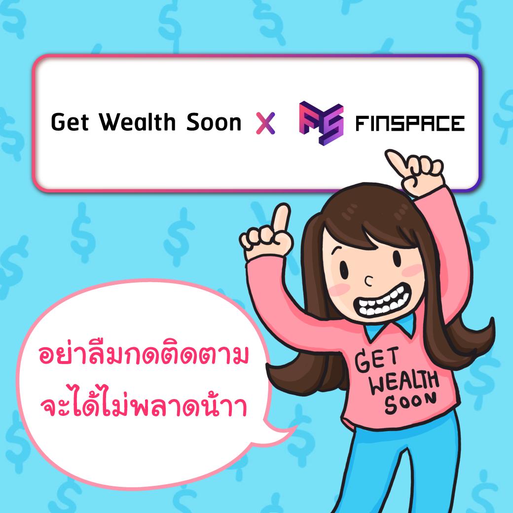 Get Wealth Soon