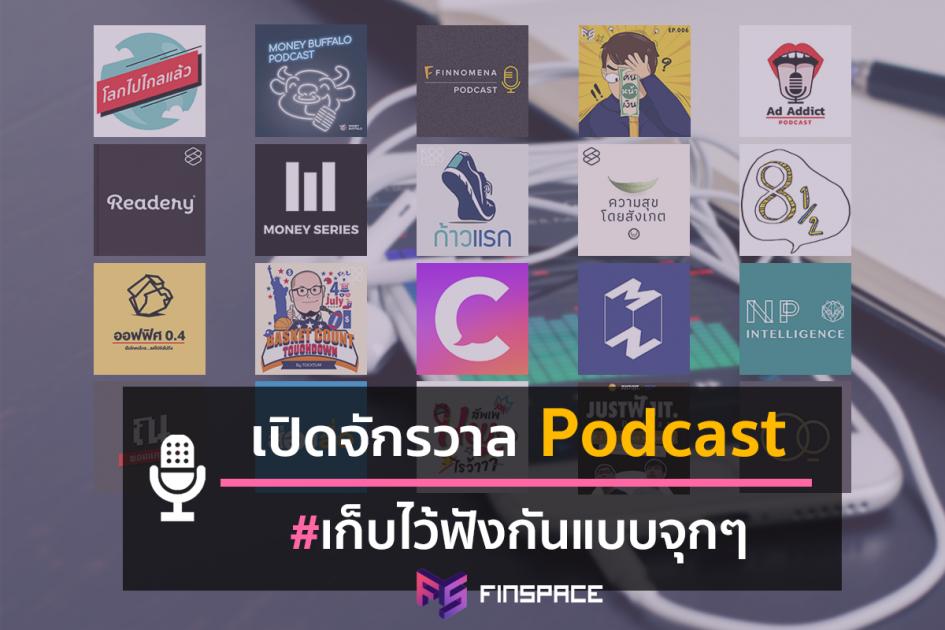 รวมpodcast