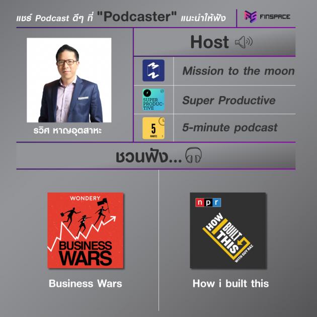 แนะนำpodcast