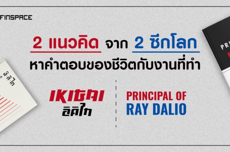 IKIGAI vs Principles of Ray Dalio | หาคำตอบของชีวิตกับงานที่ทำ