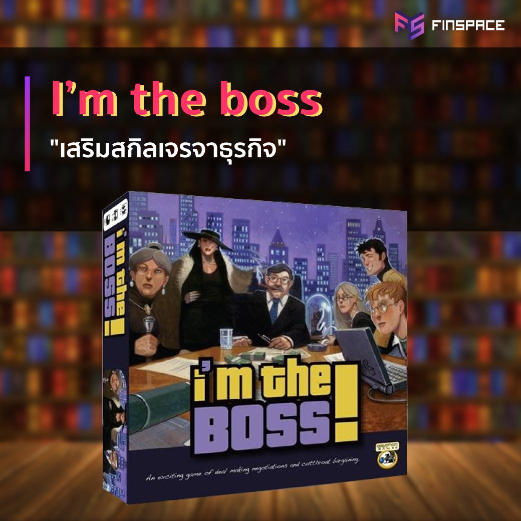 บอร์ดเกมการเงิน i'm the boss