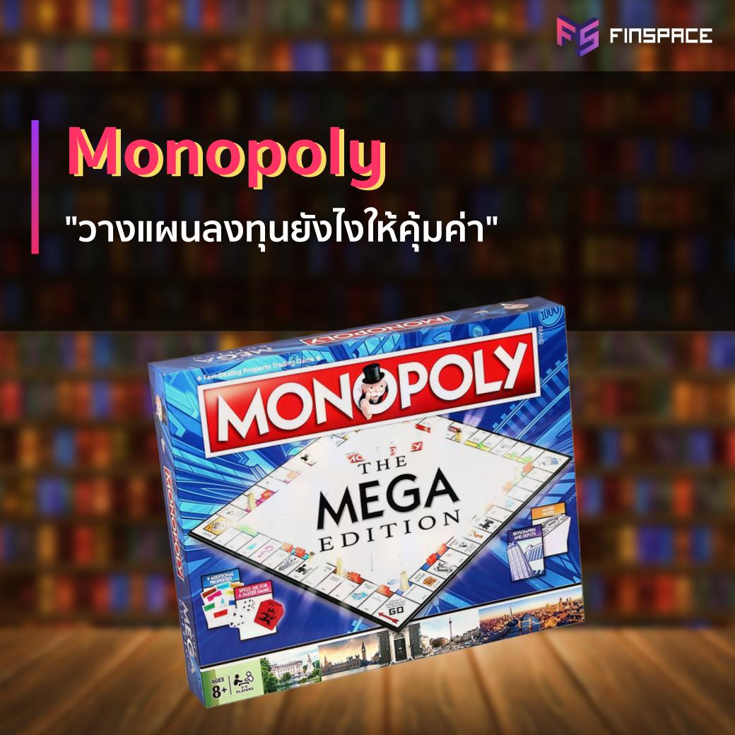 บอร์ดเกมการเงิน monopoly