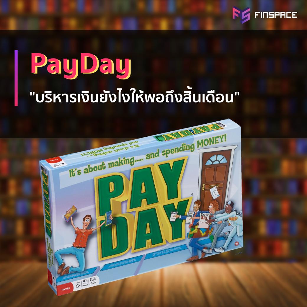 บอร์ดเกมการเงิน Payday