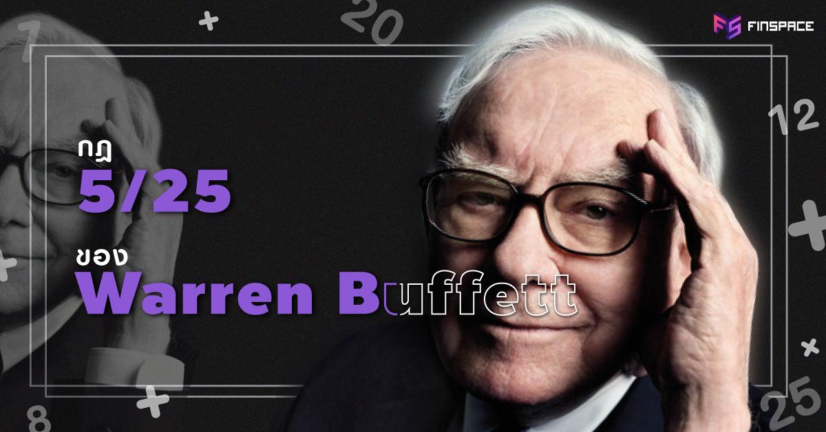 """กฎ 5/25 ของ """"Warren Buffett"""" เมื่อเวลามีจำกัด ต้องเลือกเฉพาะสิ่งสำคัญ"""