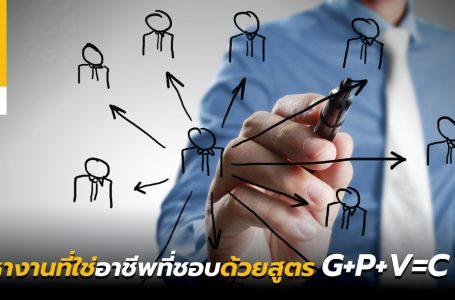 หางานที่ใช่ อาชีพที่ชอบด้วยสูตร G+P+V=C | คนหน้าเงิน EP.011