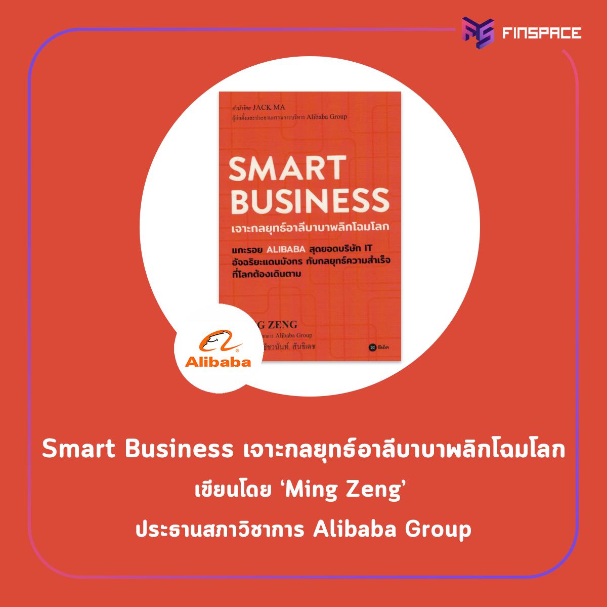 หนังสือ Alibaba