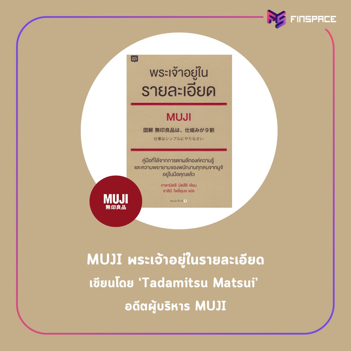 หนังสือ Muji