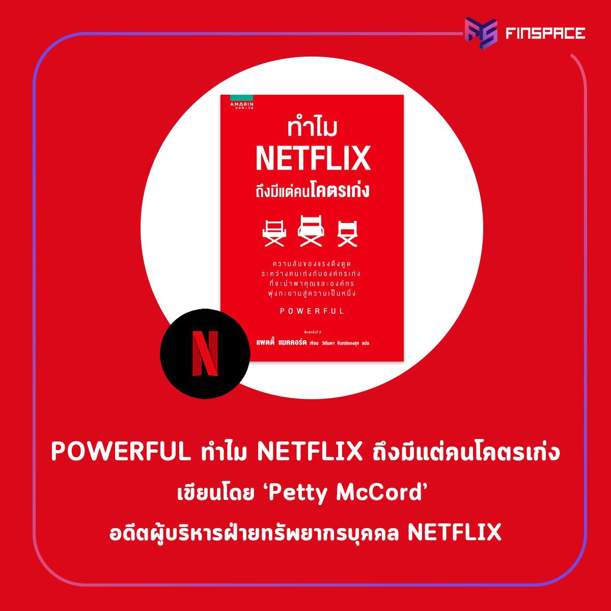 หนังสือ NETFLIX