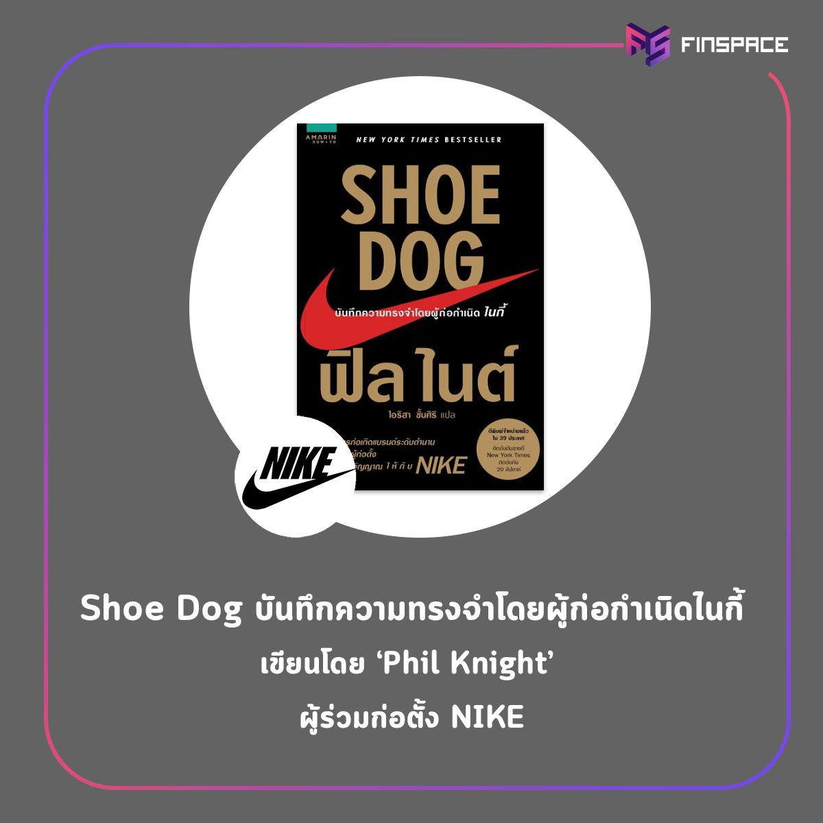 หนังสือ Nike