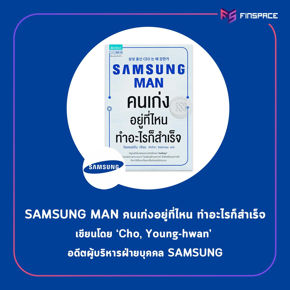หนังสือ Samsung