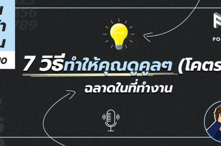 7 วิธีทำให้คุณดูคูล ๆ (โคตร) ฉลาดในที่ทำงาน | คนหน้าเงิน EP.010