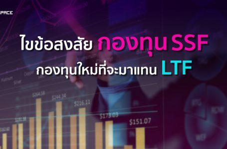 ไขข้อสงสัยกองทุน SSF ต่างกับ LTF ยังไง
