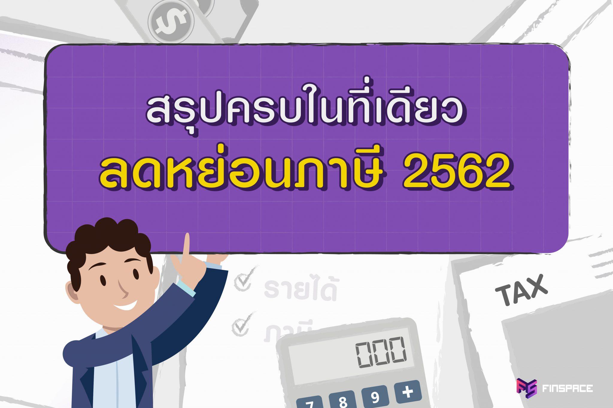 สรุปลดหย่อนภาษี 2562 แบบครบในที่เดียว