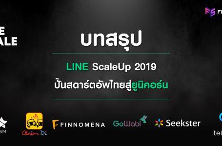 บทสรุป LINE ScaleUp 2019 ปั้นสตาร์ทอัพไทยสู่ยูนิคอร์น