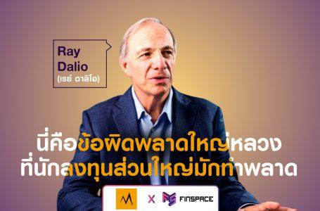 บทเรียนจาก Ray Dalio (เรย์ ดาลิโอ) ข้อผิดพลาดใหญ่หลวงที่นักลงทุนส่วนใหญ่มักทำพลาด