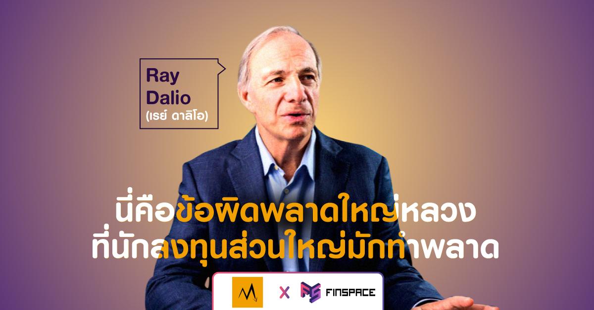 ข้อผิดพลาดของนักลงทุน RayDalio