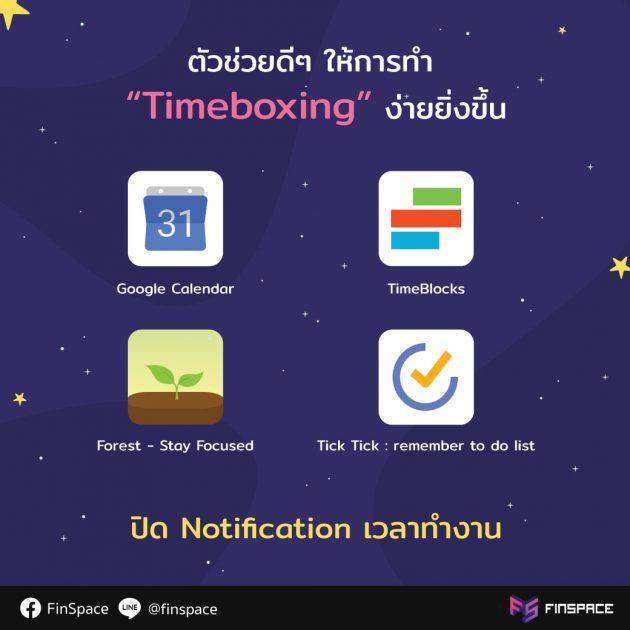 แนะนำ App สำหรับ TimeBoxing