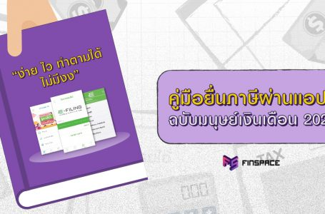 คู่มือยื่นภาษีผ่านแอป RD Smart Tax ง่าย ไว จบแค่ปลายนิ้ว [ ยื่นภาษี 2563 ]
