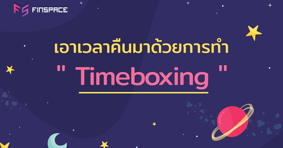 Timeboxing คือ