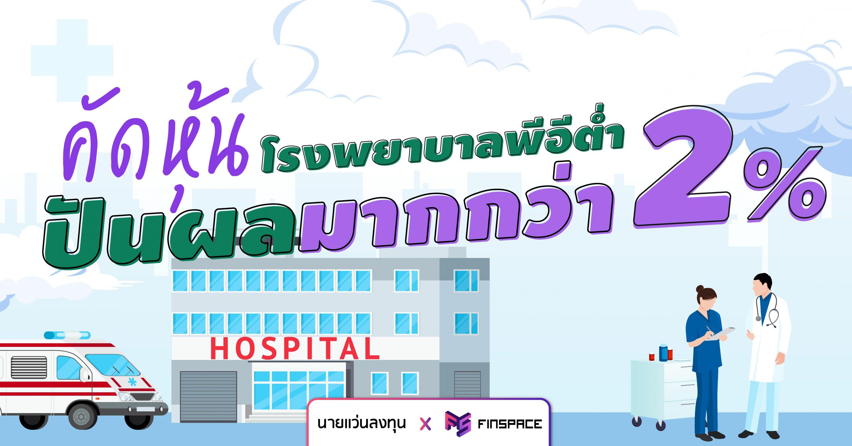 หุ้นโรงพยาบาล