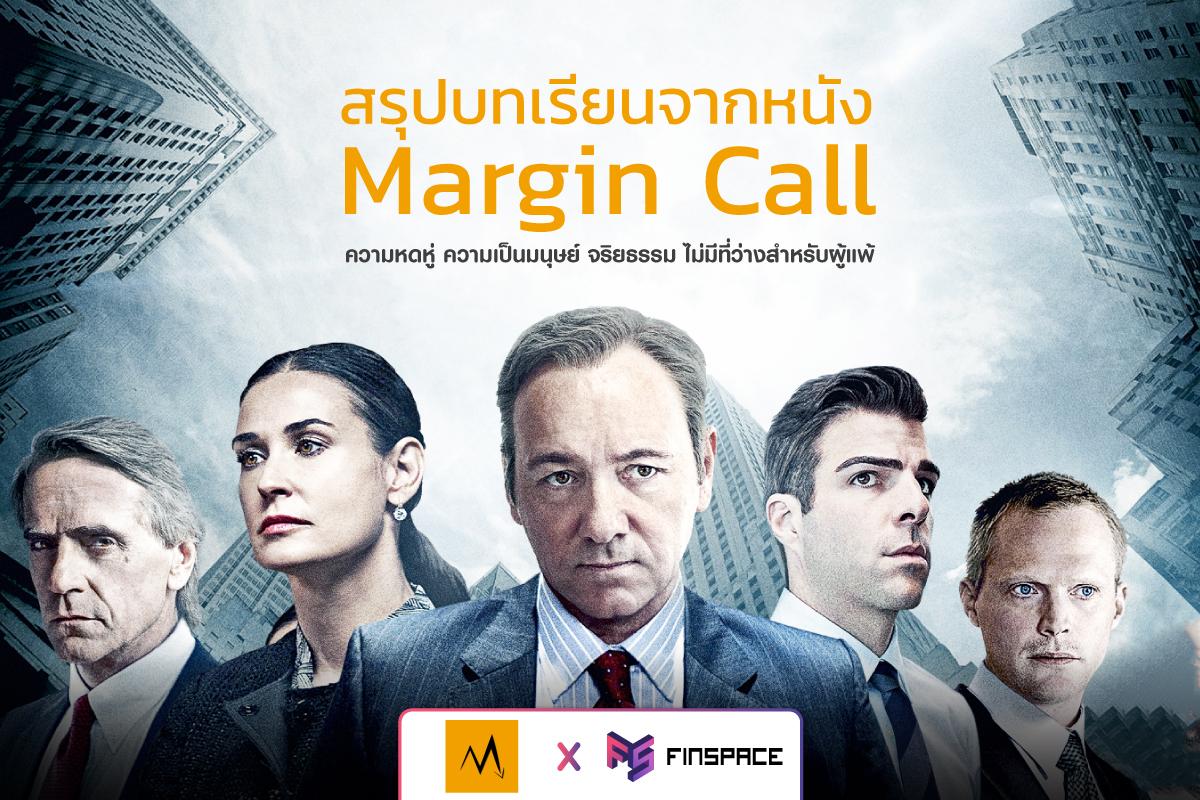 บทเรียนจากหนัง Margin Call