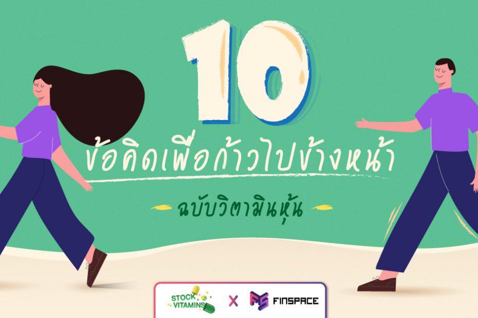 10-ข้อคิดเพื่อก้าวไปข้างหน้า x ฉบับวิตามินหุ้น