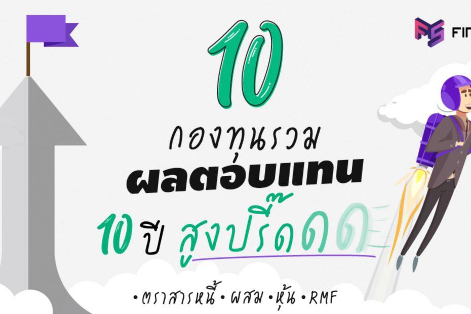 Feature Image 10 กองทุนรวม ผลตอบแทน 10 ปีสูง