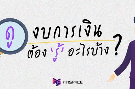 วิธีอ่านงบการเงิน ดูตรงไหน ต้องรู้อะไรบ้าง ? FinSpace
