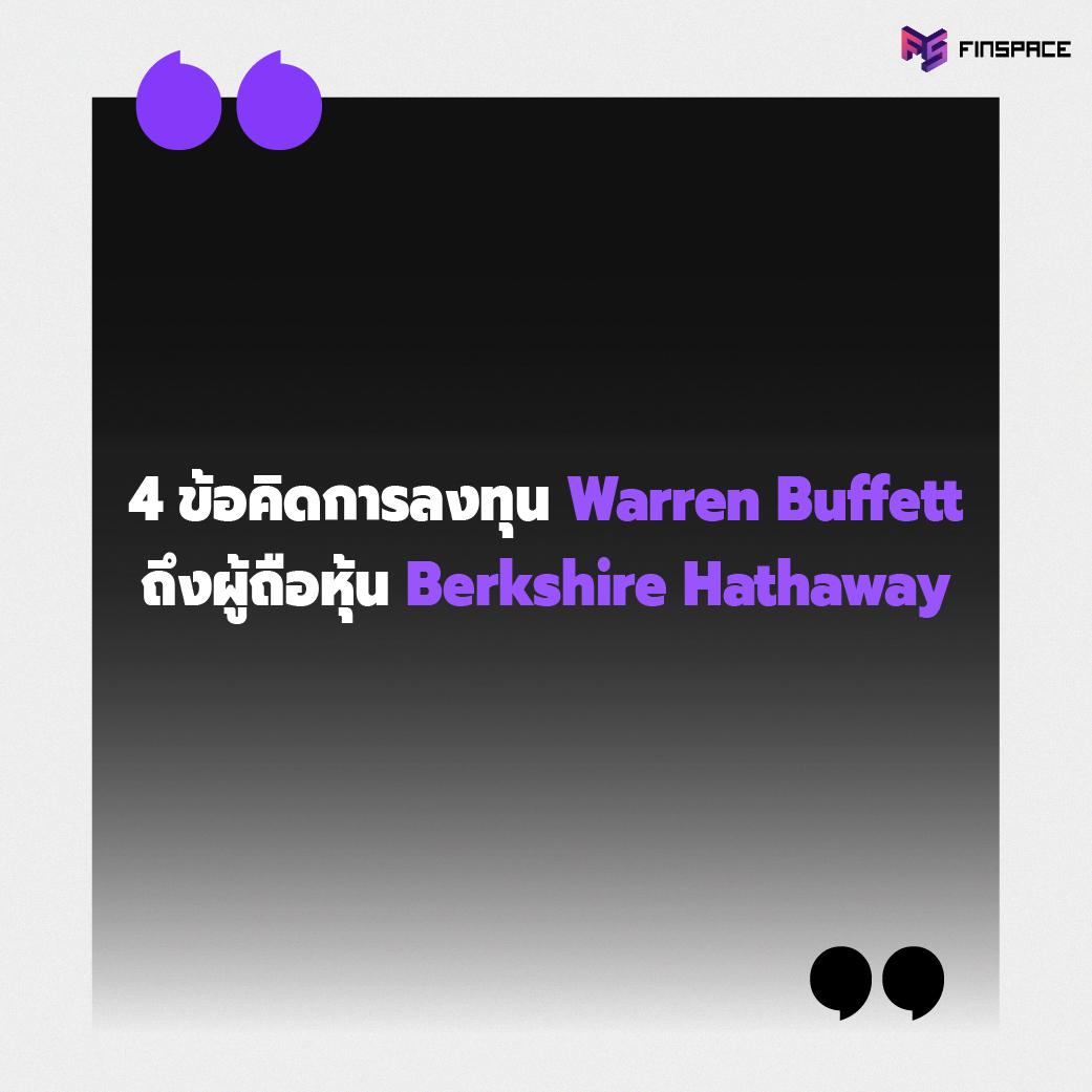 ข้อคิดการลงทุนของ Warren Buffett