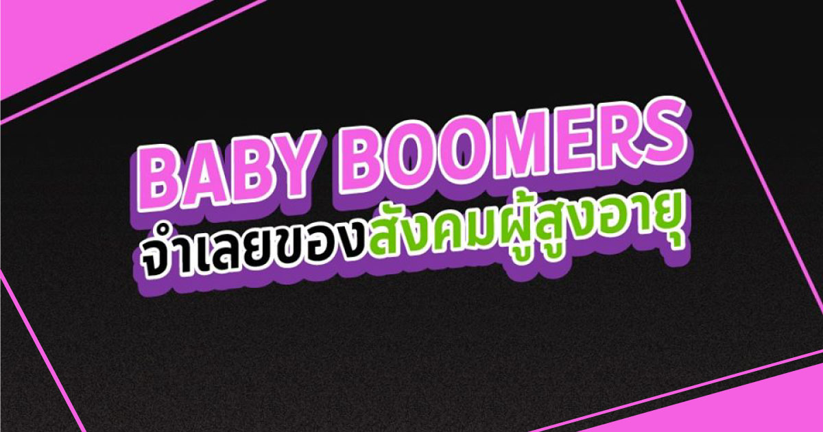 Baby Boomers จำเลยของสังคมผู้สูงอายุ