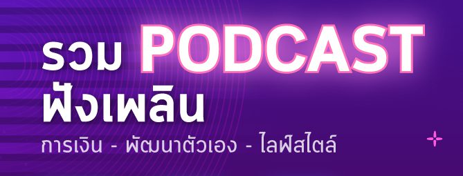 Finspace x Podcast