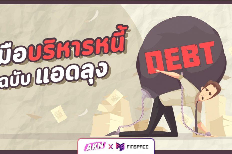 Debt By AKN
