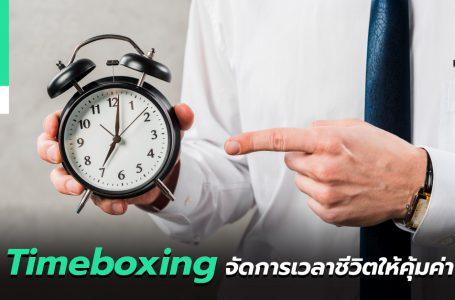 เพิ่มเวลาให้ชีวิตด้วย Timeboxing | คนหน้าเงิน EP.013