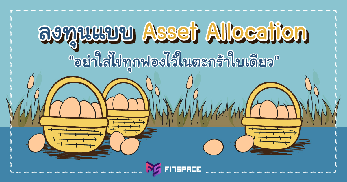 """วิธีจัดพอร์ตลงทุน Asset Allocation พิชิตเป้าหมาย แบบไม่ต้องรอ """"ฟลุค"""""""